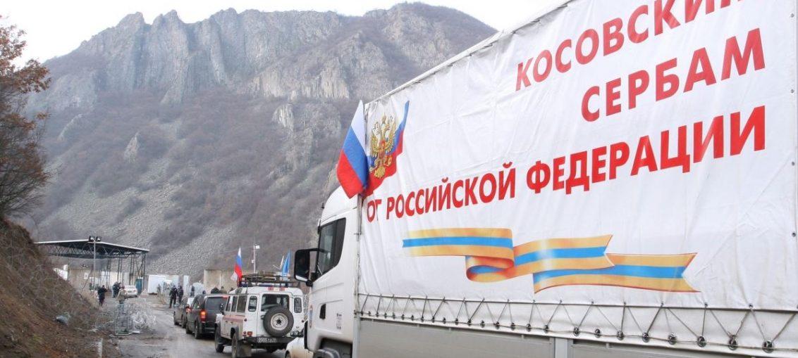 Русская гуманитарная миссия