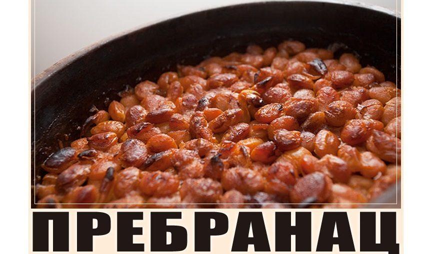 Пребранац Фасоль по-сербски