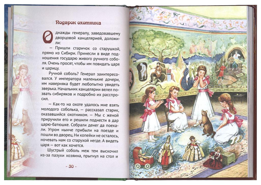 Книга для детей «Николай II. Царский подвиг»