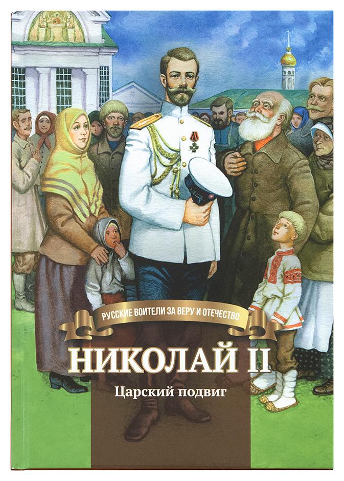 Николай II. Царский подвиг. Обложка