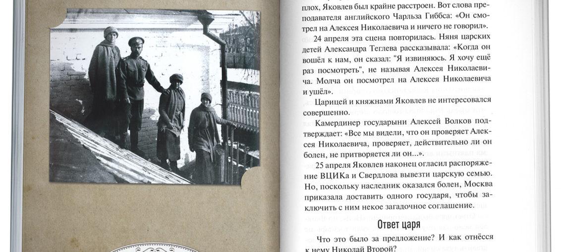 """Книга """"Умереть и воскреснуть"""""""