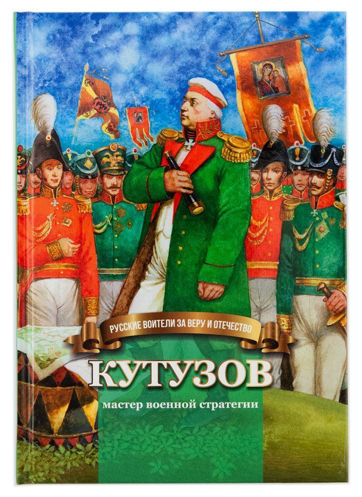 Кутузов. Мастер военной стратегии