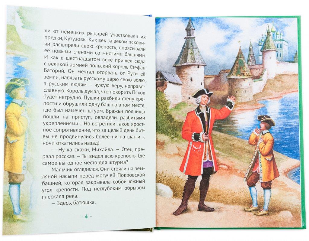 """""""Кутузов"""" книга издательства """"Символик"""""""