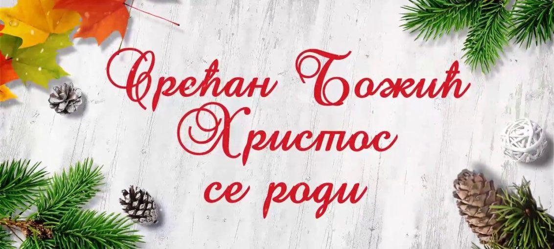 Срећан Божић С Рождеством Христовым