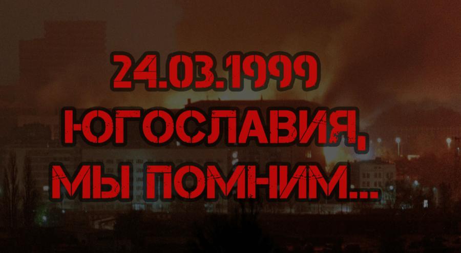 Бомбили Югославию
