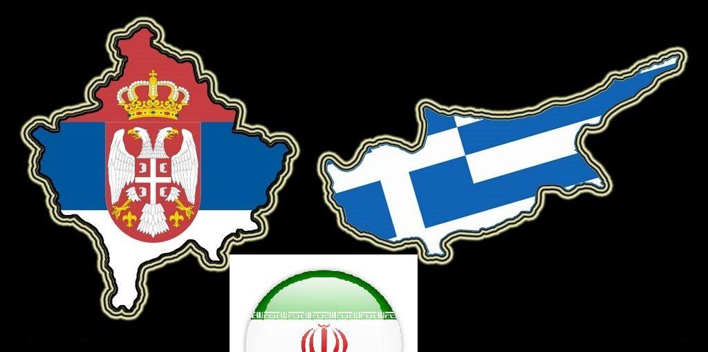Греция и иран за территориальную целостность Сербии