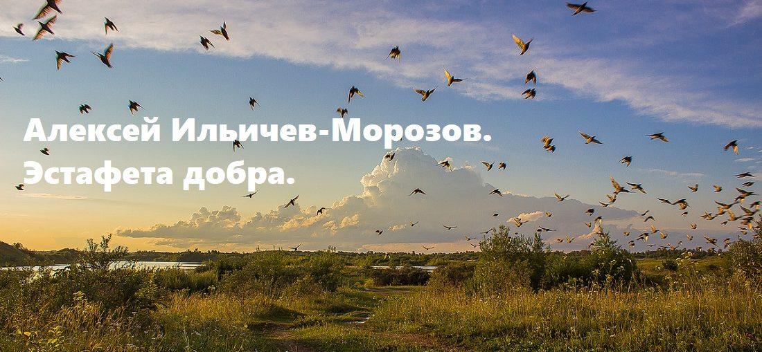 """Алексей Ильичев-Морозов """"Эстафета добра"""""""
