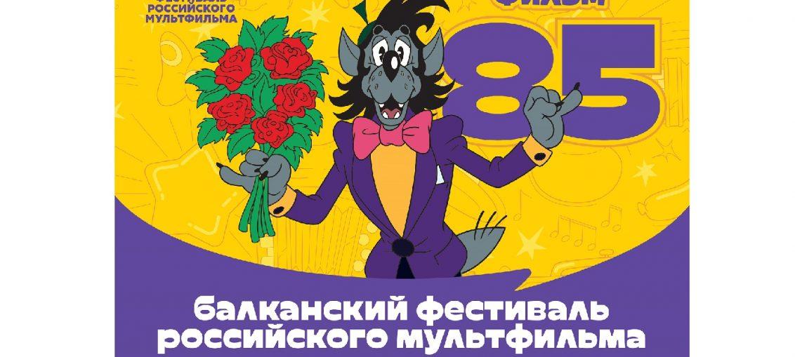 Проекты Союзмультфильма для Балкан