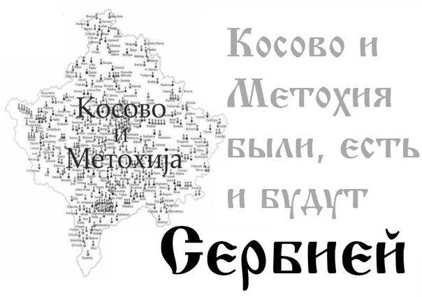 """Путин назвал создание """"косовской армии"""" провокацией!"""