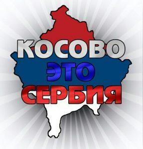 Х. Тачи претендует на сербские земли