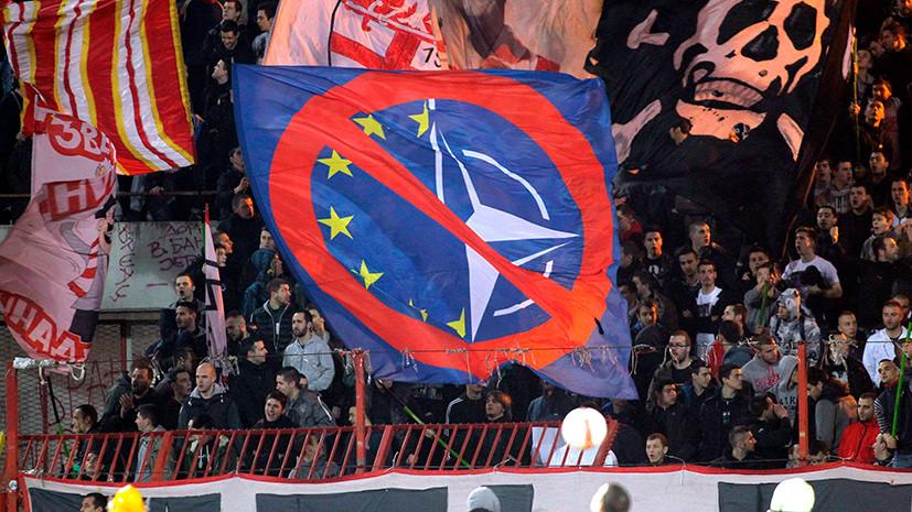 Против евроинтеграции Сербии