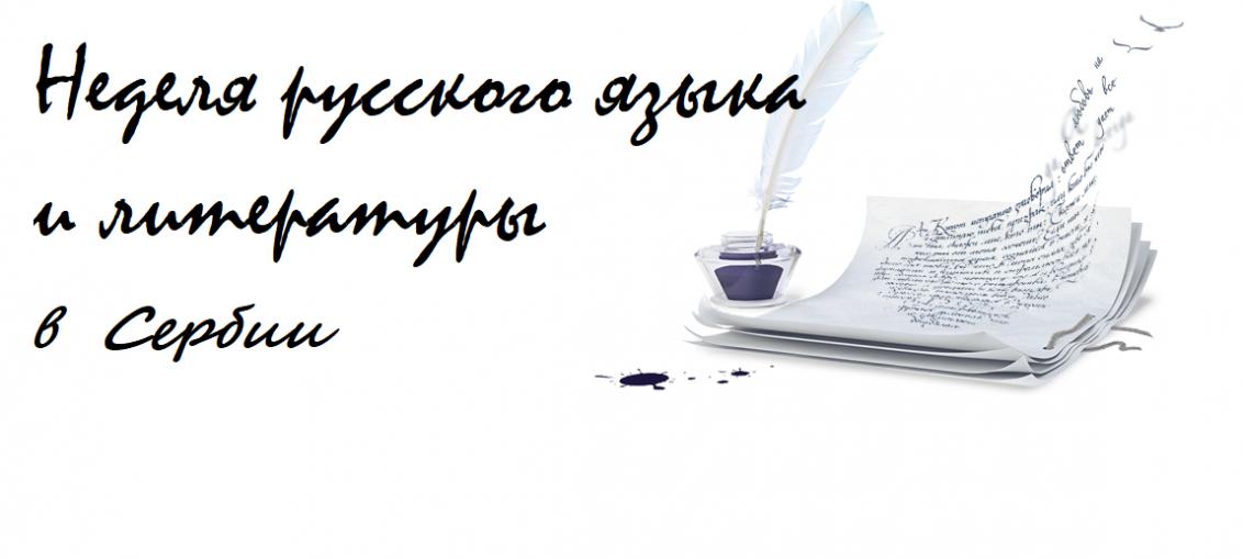 Неделя русского языка в Сербии